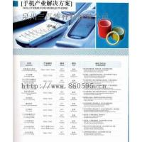 PET double-sided mobile phone industry Manufactures