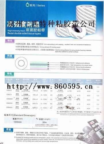 Quality High-strength double-sided tape temperature for sale