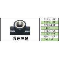 HDPE pipe fittings Female Tee Manufactures