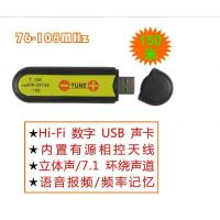 USB FM-DST88-100 transmitter wireless sound card stereo 7.1 channel 76-108mHz /100meters Manufactures