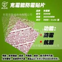 anti-mold sticker for leather shoes Manufactures