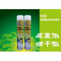 Contact Adhesive FengYin Polyurethane foam sealing agent Manufactures