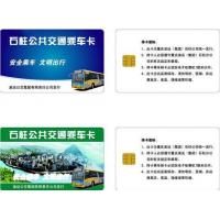 IC card Manufactures