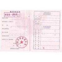 Tax registration certificate Manufactures