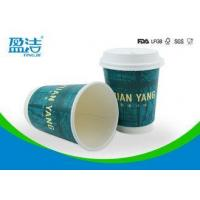 300ml PE Coated Cardboard Coffee Cups , Heat Insulated Double Wall Paper Cup