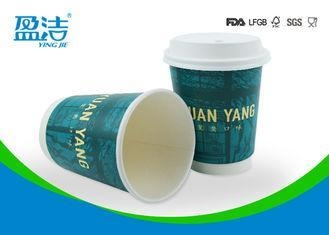 Quality 300ml PE Coated Cardboard Coffee Cups , Heat Insulated Double Wall Paper Cup for sale