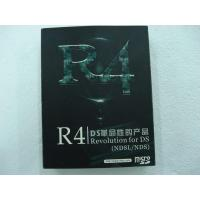 R4 screen protector Manufactures