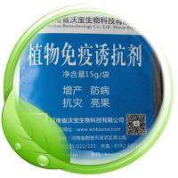 Plant immune inducer Manufactures