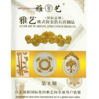 E-Catalogue download MJ E-Catalogue of gold colour-painted gypsum cornice and medallion Manufactures