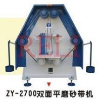 2.2KW ZY--2700 double side Multi-fonction grinding machine Manufactures