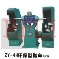 4 KW ZY-4HV small steeless polish machine Manufactures