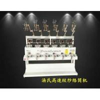 Hank To Cone Winding Machine / Winder Manufactures