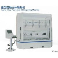 Buy cheap Double-blade Mining Machine Heavy-Duty Four-Axis 3D Engraving Machine from wholesalers