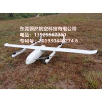 Buy cheap Large vertical take off fixed wing drone from wholesalers